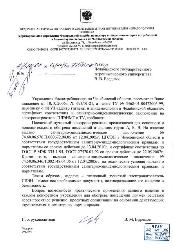 Письмо Роспотребнадзор