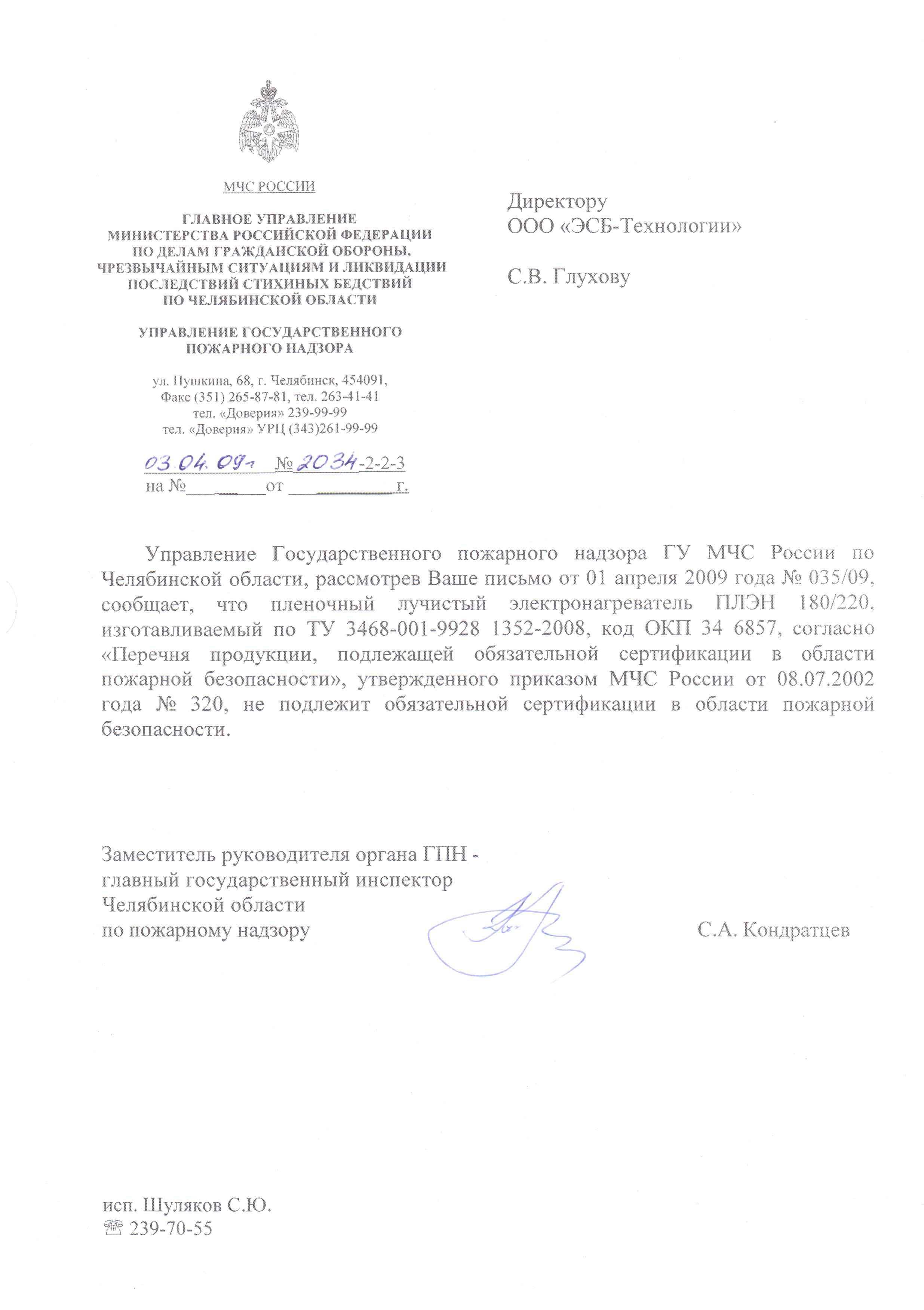 Письмо о пожаробезопасности 2