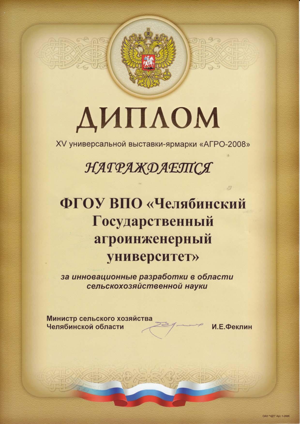 диплом Агро-2008