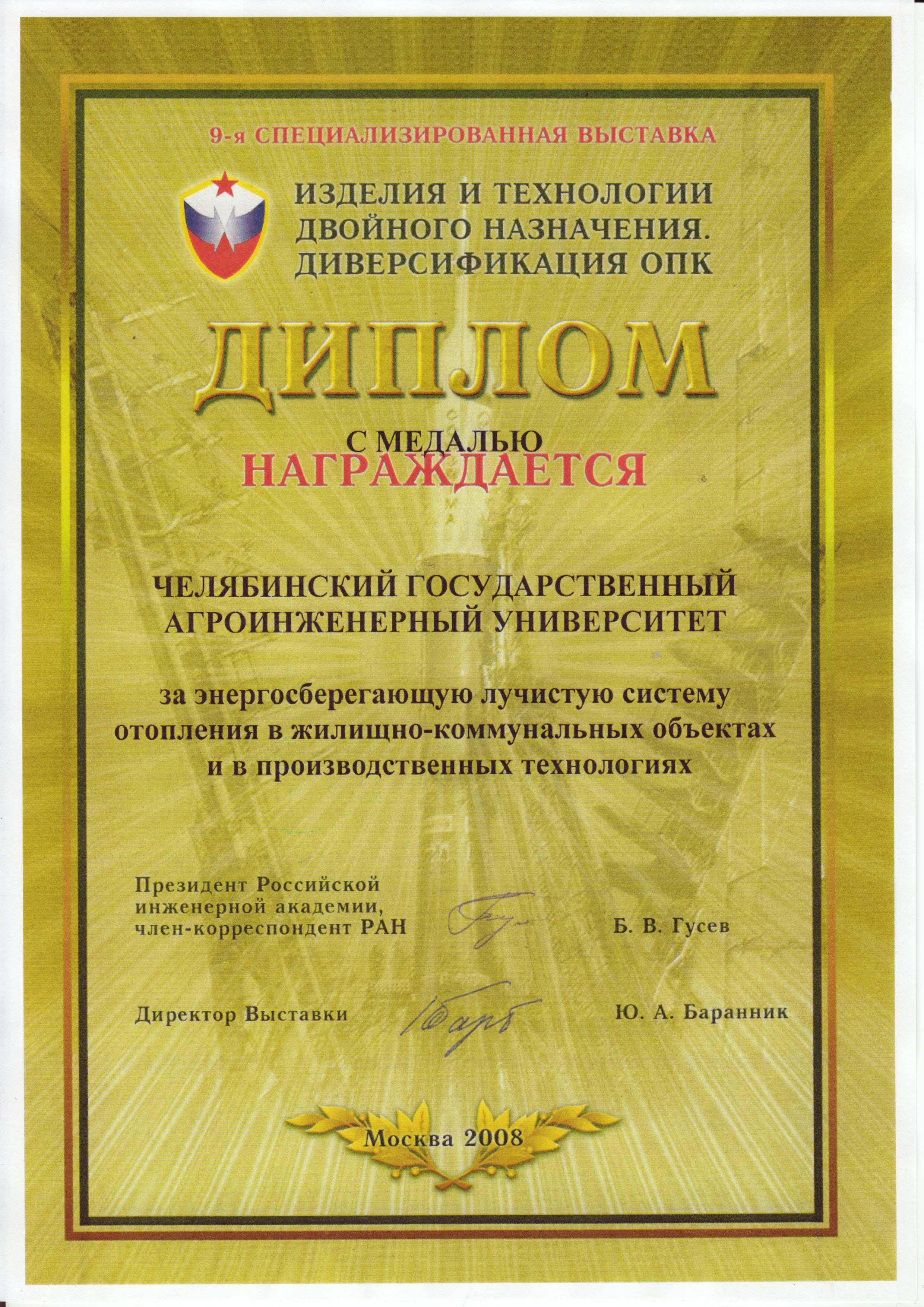 диплом 2008 год