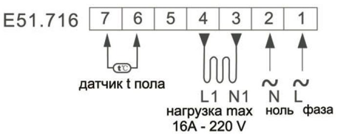 Схема подключения терморегулятора E51.716