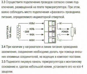 Схема подключения терморегулятора ГрейКа V-01