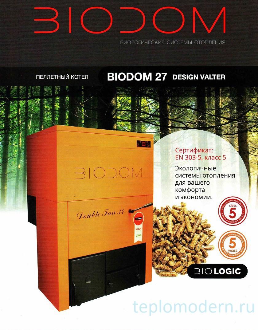 Котёл BIODOM 27 Design VALTER C5